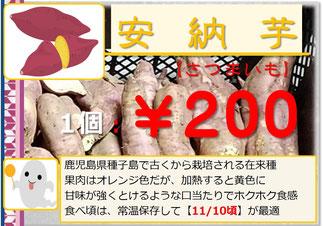 安納芋 販売pop 和×夢 nagomu farm