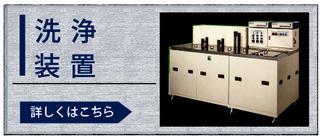 洗浄専用機:新計装株式会社