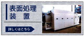 表面処理専用機:新計装株式会社