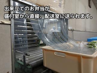 盛付室_3 出来上がったお弁当は、直接配送室に運ばれます。