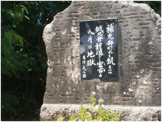 宮古島 高澤義人さんの歌碑