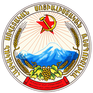 EMBLEME DE LA REPUBLIQUE SOCIALISTE SOVIETIQUE D'ARMENIE.