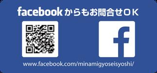 ビザ新潟 南 国際行政書士事務所のFacebook