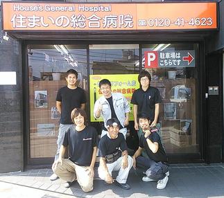 尼崎市 リフォーム 波板 集合写真