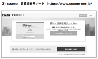 suumo賃貸経営サポートサイト