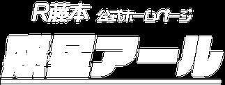 R藤本公式ホームページ 惑星アール