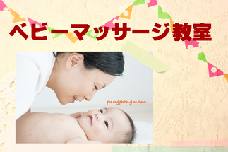 ベビーマッサージ教室│さいたま市武蔵浦和で赤ちゃんとふれあう