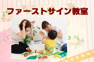 ファーストサイン│さいたま市武蔵浦和で赤ちゃんとおはなし