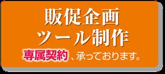 沖縄 ヤマハ 販促企画