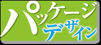 沖縄 ヤマハ パッケージデザイン