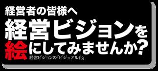 沖縄 ヤマハ 経営ビジョン