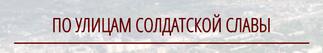Сайт, посвященный горьковчанам - Героям Советского Союза