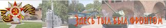 Сайт, посвященный труженикам тыла четырех сормовских заводов
