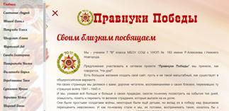 """Итоговый сайт проекта """"Правнуки Победы"""""""