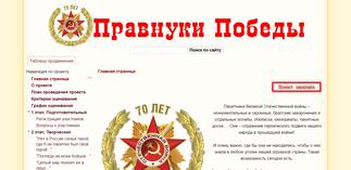 """Сетевой проект """"Правнуки Победы"""""""