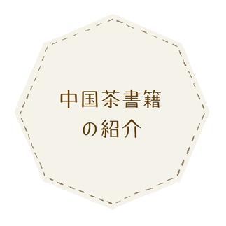 中国茶専門店へようこそ!
