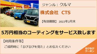 株式会社 CTSクーポン