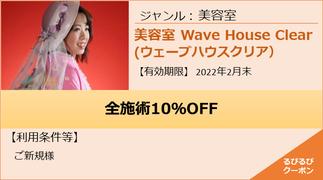 美容室 Wave House Clearクーポン