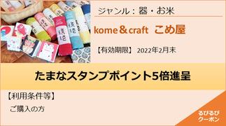 kome&craft こめ屋クーポン