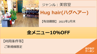 Hug hair(ハグヘアー)クーポン