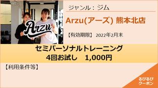 Arzu(アーズ)熊本北店クーポン