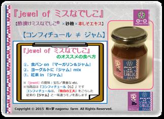 jewel of ミスなでしこⓇ【ジャム】