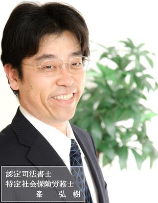 残業代払ってnet代表峯弘樹(大阪の隣町神戸に常駐)