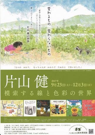 片山 健「タンゲくん」より 1992年 福音館書店刊
