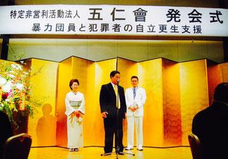 自民党 竹中隆一議員・中央を挟んで竹垣夫婦。