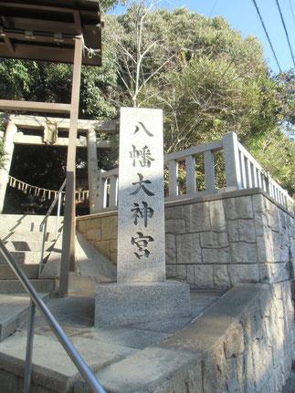 八幡大神宮 社名標石 白御影石G623使用