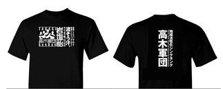 高木軍団Tシャツ