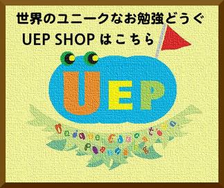 UEP SHOPへ