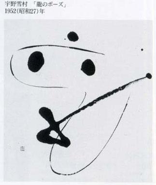 宇野雪村 1952(昭和27)年「龍のポーズ」