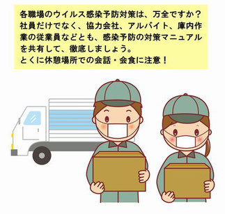 物流企業の感染防止対策