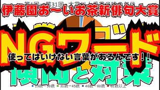 伊藤園おーいお茶、新俳句大賞 例