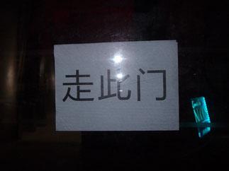 「この入口から入ってください」という意味です。