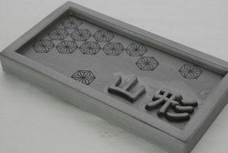 表札、看板の製作例ページへ