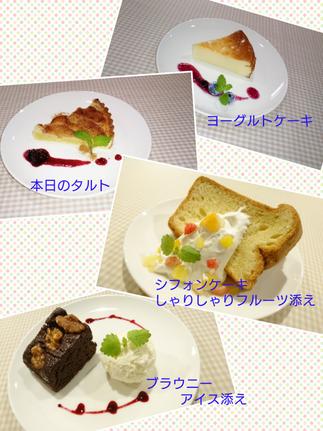Yoghurt cake  tart cale brouwny chiffon