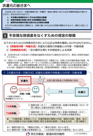 派遣先 改正 大阪 高橋孝司社会保険労務士事務所