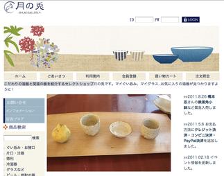 月の兎 http://www.tsukino-usagi.net/