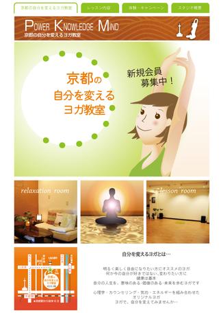 「京都の自分を変えるヨガ教室」様 ホームページへ