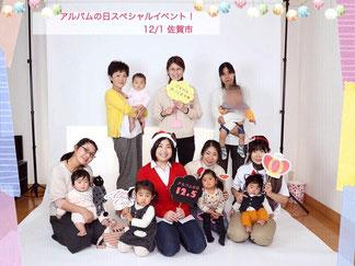 ◆12/1 アルバムの日 佐賀市