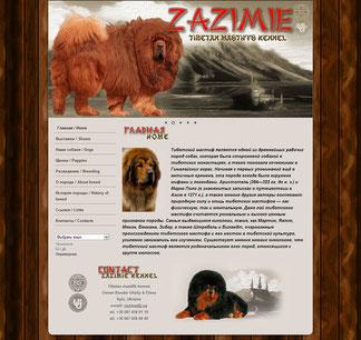 Питомник тибетских мастифов ZAZIMIE (Украина, Харьков)