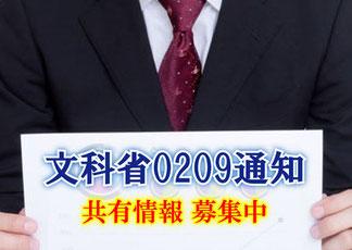 文科省0209通知