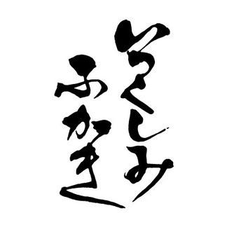 映画「いつくしみふかき」2017年秋クランクイン