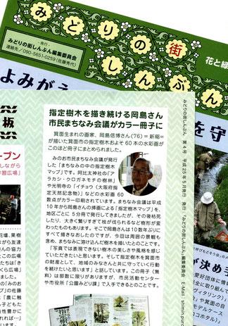 指定樹木を描いた岡島さんへのインタビュー記事(『みどりの街しんぶん』第4号。今年5月、同編集委発行)