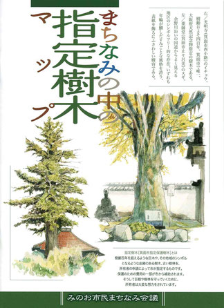 『指定樹木マップ』の表紙