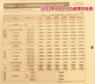 2021年6月からのセイコーメーカー修理料金表