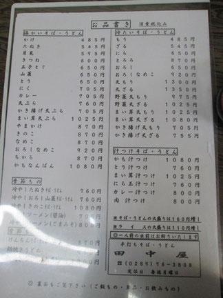東京インテリアデザインセンター/家具/インテリア/栃木県鹿沼市/蕎麦/おそば/田中屋