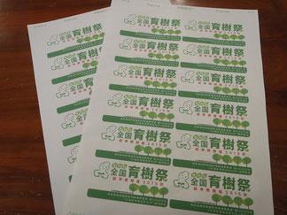 第39回全国育樹祭PRシール